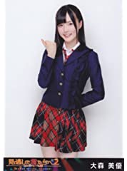 AKB48 生写真 見逃した君たちへ2 DVD封入特典 【大森美優】