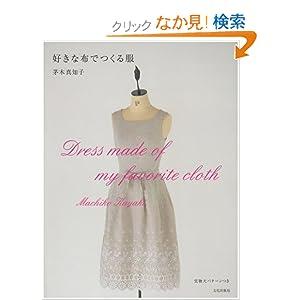 好きな布でつくる服