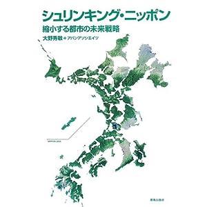 シュリンキング・ニッポン―縮小する都市の未来戦略