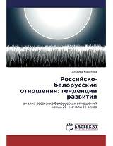 Rossiysko-Belorusskie Otnosheniya: Tendentsii Razvitiya