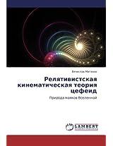 Relyativistskaya Kinematicheskaya Teoriya Tsefeid