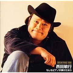 西田敏行 もしもピアノが弾けたなら
