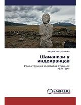 Shamanizm u indoirantsev: Rekonstruktsiya elementov dukhovnoy kul'tury