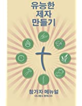 Making Radical Disciples - Participant - Korean Edition: A Manual to Facilitate Training Disciples in House Churches, Small Groups, and Discipleship Groups, Leading Towards a Church-Planting Movement