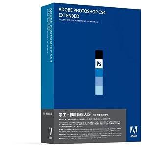 学生・教職員個人版 Adobe Photoshop Extended CS4 (V11.0) 日本語版 Windows版(Photoshop CS5Extended への無償アップグレード対象)