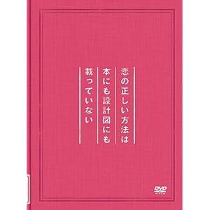 恋の正しい方法は本にも設計図にも載っていないの画像
