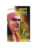 Mahan Chanakya Jivani Aur Samgra Sahitya