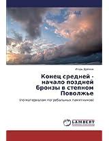 Konets Sredney - Nachalo Pozdney Bronzy V Stepnom Povolzh'e