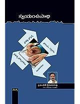 స్వయం ఉపాధి (Swayam Upaadhi)