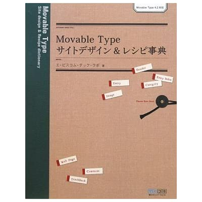 Movable Type サイトデザイン&レシピ事典 Movable Type4.2対応