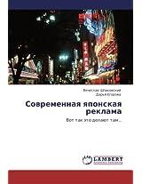 Sovremennaya Yaponskaya Reklama