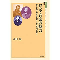 森田 稔著『ロシア音楽の魅力 グリンカ・ムソルグスキー・チャイコフスキー 』(ユーラシア選書)の商品写真