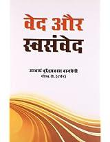 Ved Aur Svasamved (Hindi)