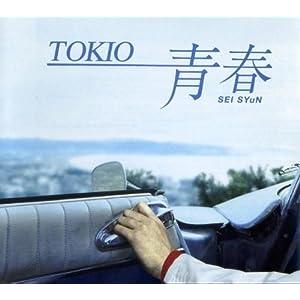 TOKIO 青春