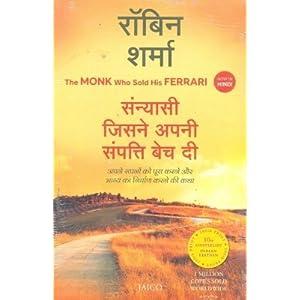Sanyasi Jisne Apni Sampati Bech Di: The Monk Who Sold His Ferrari (Hindi)