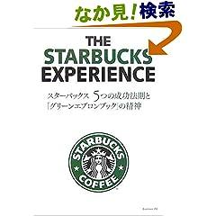 スターバックス5つの成功法則と「グリーンエプロンブック」の精神 (
