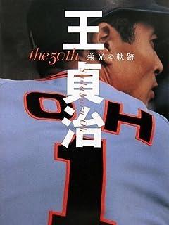 長嶋、王、野村「スーパースターの麻雀」仰天勝負術 vol.2