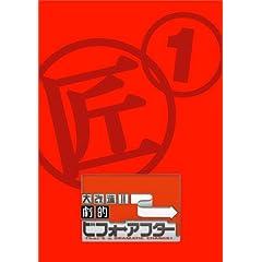 大改造!!劇的ビフォーアフター DVD-BOX I