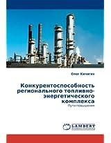 Konkurentosposobnost' regional'nogo toplivno-energeticheskogo kompleksa: Puti povysheniya