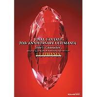 ファイナルファンタジー 20thアニバーサリー アルティマニア File1:キャラクター編 (SE-MOOK)