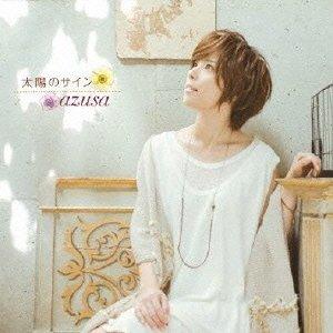 azusa/TVアニメ 武装神姫 エンディングテーマ:: 太陽のサイン(通常盤) CD