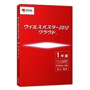 ウイルスバスター2012 クラウド 1年版