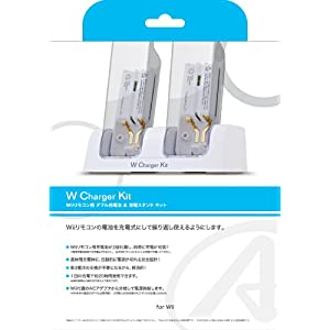 Wiiリモコン用ダブル充電器&充電スタンドキット『W Chager Kit』