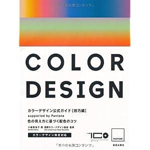 【クリックでお店のこの商品のページへ】PANTONEカラーデザイン公式ガイド[技巧編]supported by Pantone, Inc. 色の見え方に基づく配色のコツ [単行本]