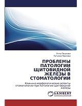 Problemy Patologii Shchitovidnoy Zhelezy V Stomatologii