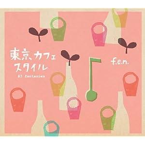 東京カフェスタイル #3 ファンタジー