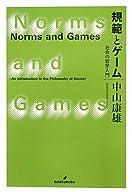 中山康雄『規範とゲーム』