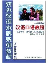 Hanyu Kouyu Jiaocheng, Grade 1: v. 1