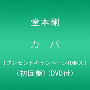 『カバ【プレゼントキャンペーンID封入】(初回盤)(DVD付)』
