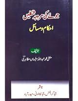 Shrah Al Fiqh ul Akbar (Urdu)