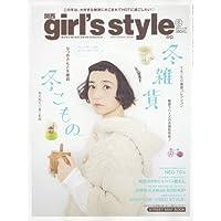 関西 girl's style exp. 2015年12月号 小さい表紙画像