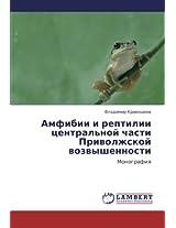 Amfibii I Reptilii Tsentral'noy Chasti Privolzhskoy Vozvyshennosti