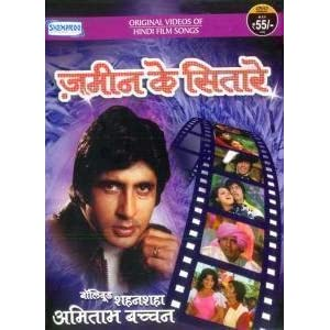Zameen Ke Sitare-Bollywood Shahenshah Amitabh Bachchan