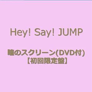 Hey! Say! JUMP 瞳のスクリーン