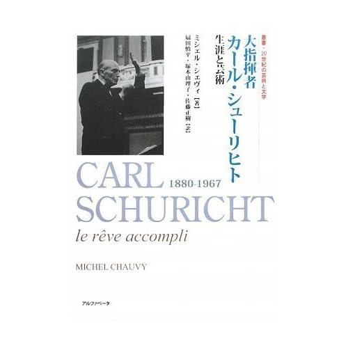ミシェル・シェヴィ 著『大指揮者 カール・シューリヒト 生涯と芸術』のAmazonの商品頁を開く