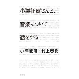 小澤征爾x村上春樹「小澤征爾さんと、音楽について話をする」