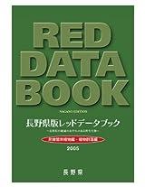 NAGANO EDITION RED DATA BOOK non-vascular plant volume / plant community volume