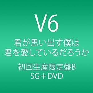 『君が思い出す僕は 君を愛しているだろうか (CD+DVD) (初回生産限定盤B)』