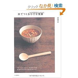 木でつくる小さな食器―バターナイフ、スプーン、れんげにパン皿……はじめてでもやさしく作れる14レッスン