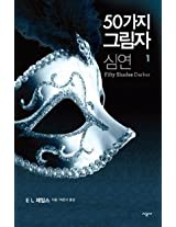 Fifty Shades: Darker (Korean Edition)