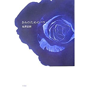 池澤夏樹「きみのためのバラ」
