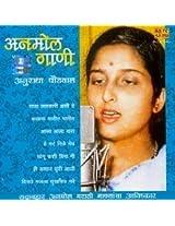 Anmol Gaani - Anuradha Paudwal