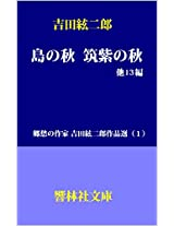 Shimanoaki_Chikushinoaki (Kyorinsya-Bunko)