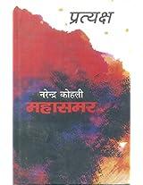 Pratyaksh Mahasamar - 7