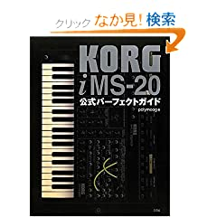 KORG iMS-20p[tFNgKCh