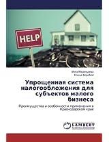 Uproshchennaya Sistema Nalogooblozheniya Dlya Sub